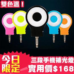 三段可調 手機拍照 LED 補光燈