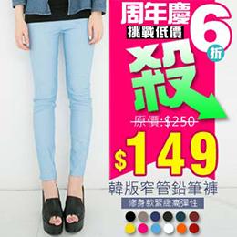 修身款緊緻高彈性窄管鉛筆褲 14色彩
