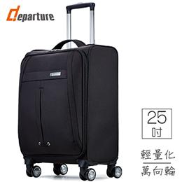 25吋旅行軟箱