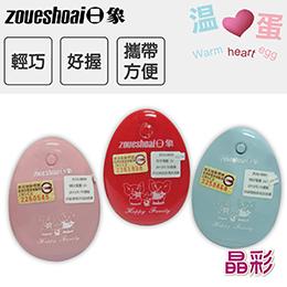 日象隨身溫心蛋 ZOG-9800