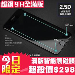 iPhone 6 6S 全滿版 智能剛化玻璃膜 魔指Magic Touch