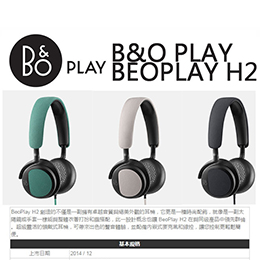 B&O PLAY H2 耳罩式耳機