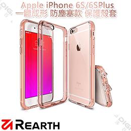 iPhone 6/6S Plus 一體成形 防塵塞款 保護殼套