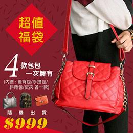 時尚美包福袋 4件$999