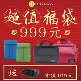 筆電包週邊系列$999均一價
