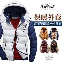 禦寒雙色拼接保暖鋪棉連帽外套