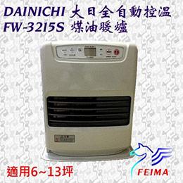 大日DAINICHI自動溫控煤油暖爐