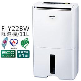Panasonic  F-Y22BW 環保清淨除濕機