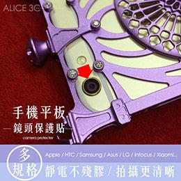 手機鏡頭保護貼 A-HTC-007