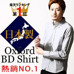 日本製 牛津釦領襯衫