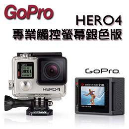 GoPro HERO4專業觸控螢幕銀色版 運動攝影機
