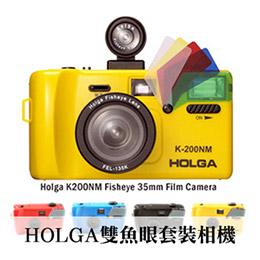 HOLGA K200NM 雙魚眼套裝LOMO相機