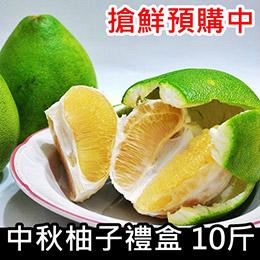 中秋柚子禮盒/10斤/約12顆