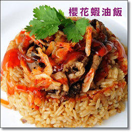 櫻花蝦油飯 (200±5g/包/1人份)