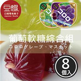UHA味覺糖 Kororo葡萄軟糖(綜合8包)