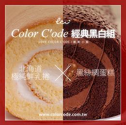 【黑白配】北海道鮮乳捲+黑絲綢蛋糕