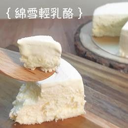 100%北海道乳酪 { 6吋綿雪輕乳酪 }