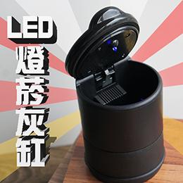 LED燈菸灰缸