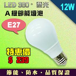 A級節能12W球泡燈E27