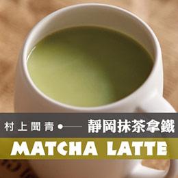 日本靜岡抹茶★無人工添加安心飲20入
