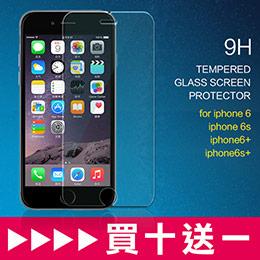 iPhone 強化玻璃鋼膜