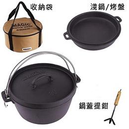 三件套荷蘭鍋 鑄鐵鍋