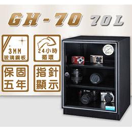 寶藏閣 台灣製造 GH-70全自動電子防潮箱70L