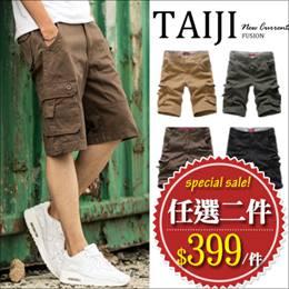 側邊立體口袋設計造型車線休閒工作短褲