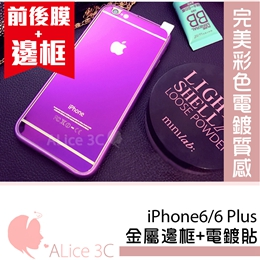 iPhone6 / 6 Plus 電鍍玻璃貼 9H 5.5 4.7 炫彩保護貼+金屬邊框 兩件組