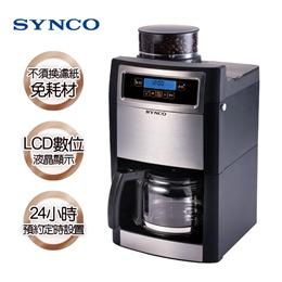 新格自動研磨咖啡機 SCM-1009S