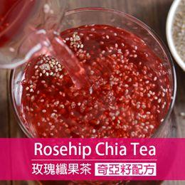 ★玫瑰纖果茶★添加Super Food 超級食物-奇亞籽