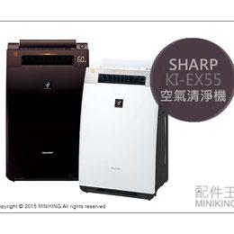 夏普 SHARP KI-EX55 15疊 負離子 抗菌 加濕空氣清淨機