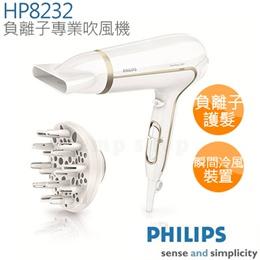 PHILIPS沙龍級護髮水潤負離子專業吹風機 HP8232