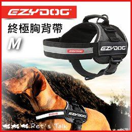 澳洲EZYDOG-Convert Harness 終極胸背帶