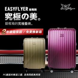 彩鋁框系列24吋行李箱