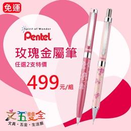 PENTEL飛龍 -  玫瑰金屬筆