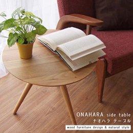 ナオハラ三腳邊桌