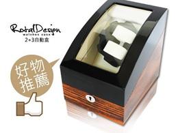 自動上鍊盒2+3 雙色收納