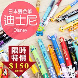 迪士尼 Disney 雙色 造型原子筆