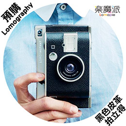 LOMO' INSTANT 拍立得相機鏡頭組 MONTENEGRO銀黑色皮革