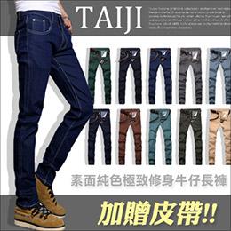 素面純色極致修身牛仔單寧長褲‧10色‧加大尺碼
