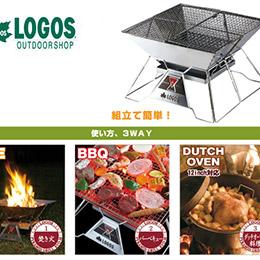 日本 LOGOS EVO紅標焚火台 L號
