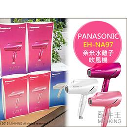 Panasonic 國際牌 EH-NA97 奈米水離子 吹風機