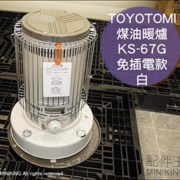 TOYOTOMI KS-67G 煤油暖爐
