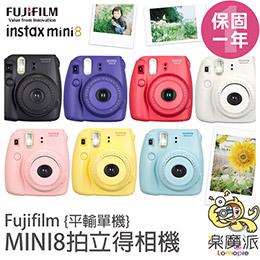 富士 MINI8粉白黑黃藍紫紅 拍立得相機