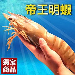 帝王明蝦(225g)