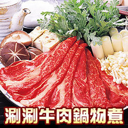 牛肉3盒鍋物煮★澳洲和牛肉片