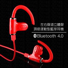 高階運動藍芽耳機V4.0 獨立雙聲道 雙電量 藍牙耳機