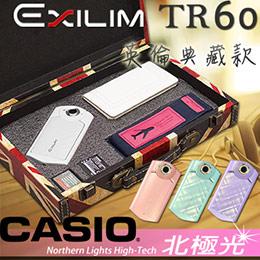 CASIO EX-TR60 (公司貨) 32G英倫典藏組