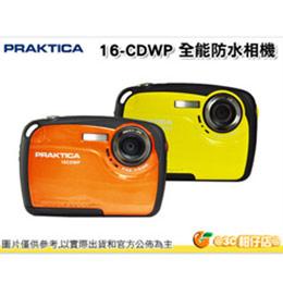 德國柏卡 PRAKTICA 16-CDWP 防水相機